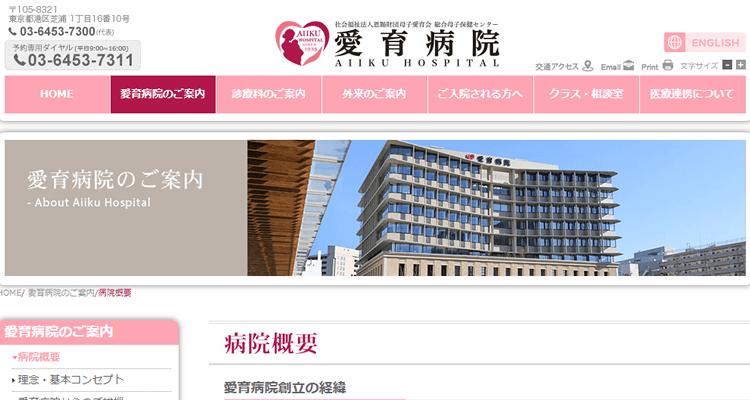 総合母子保健センター愛育病院