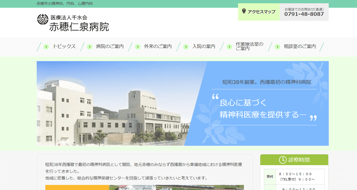 赤穂仁泉病院
