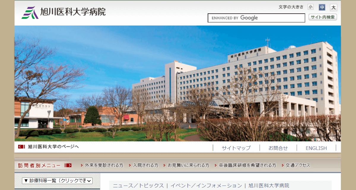 旭川医科大学病院