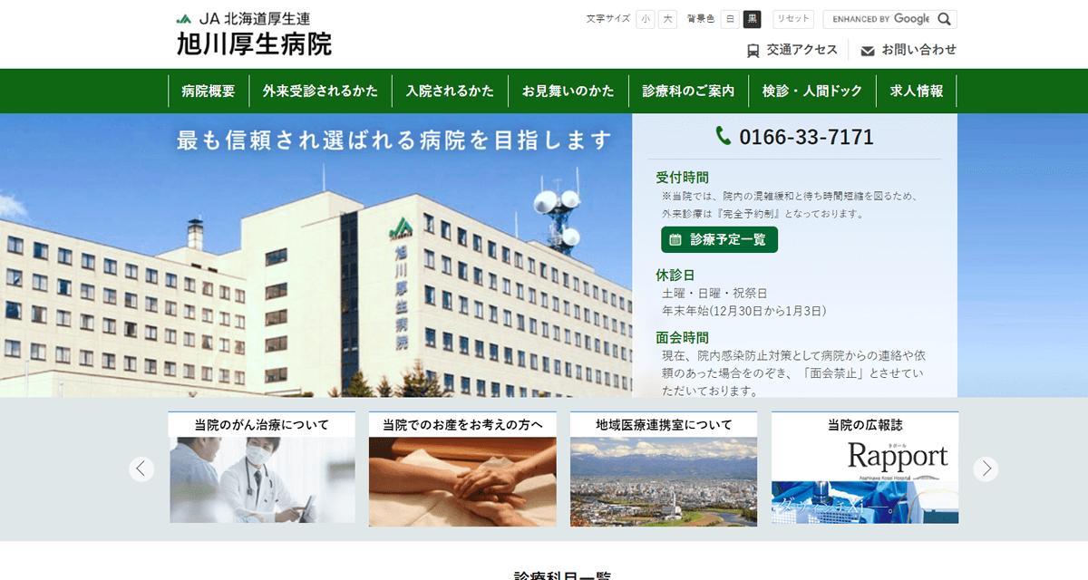 旭川厚生病院
