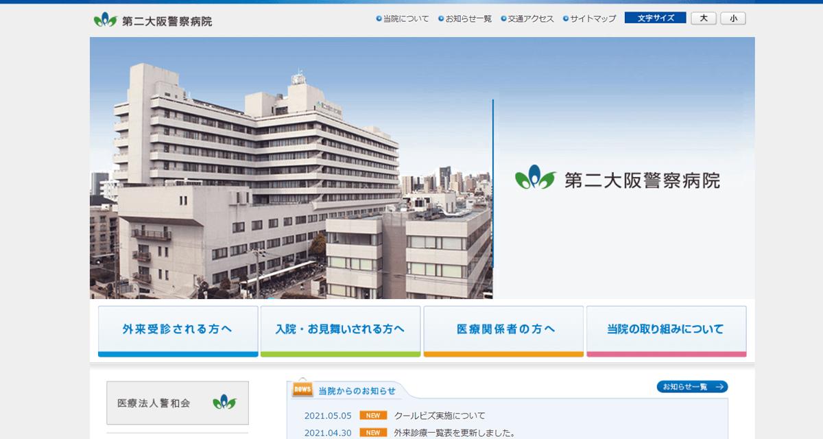 第二大阪警察病院