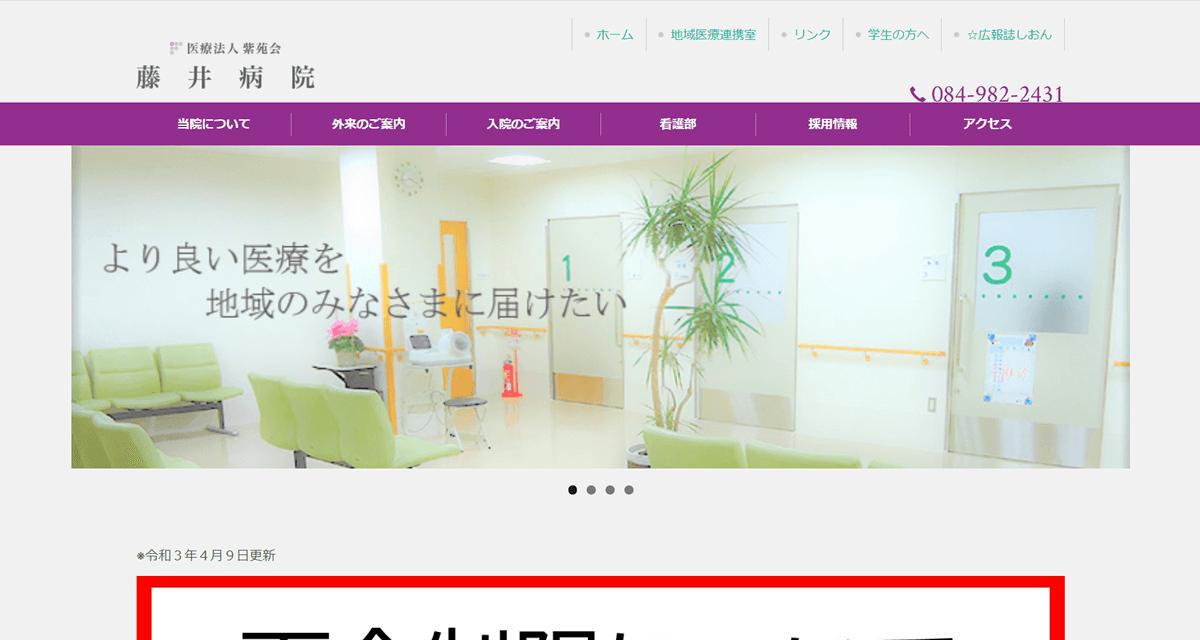 紫苑会 藤井病院