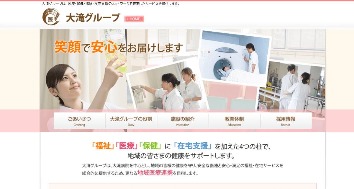 福井リハビリテーション病院
