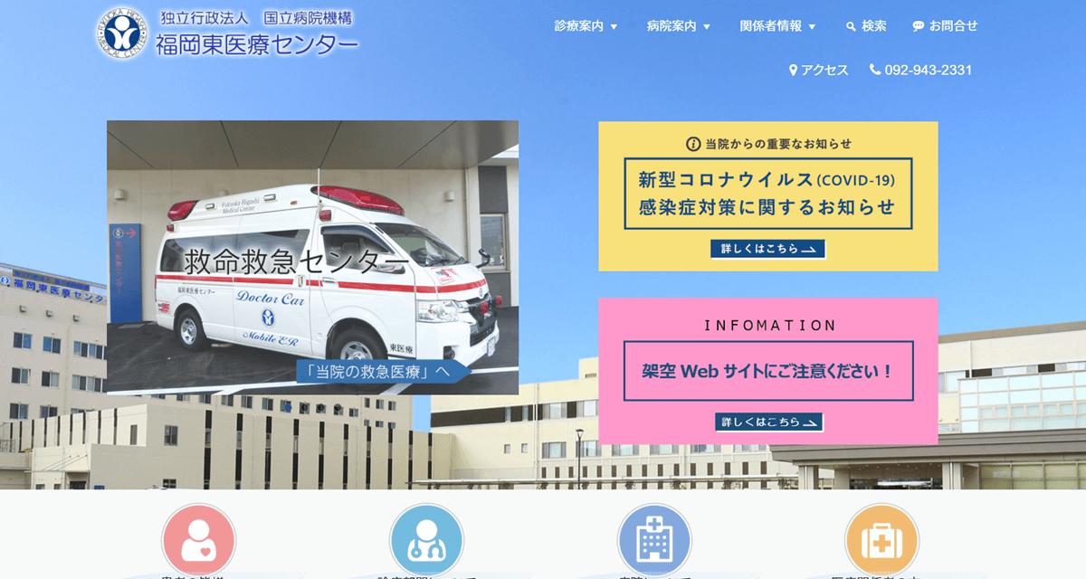 福岡東医療センター