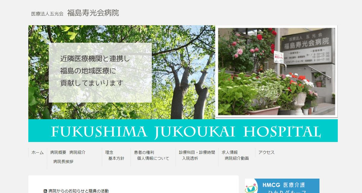 福島寿光会病院