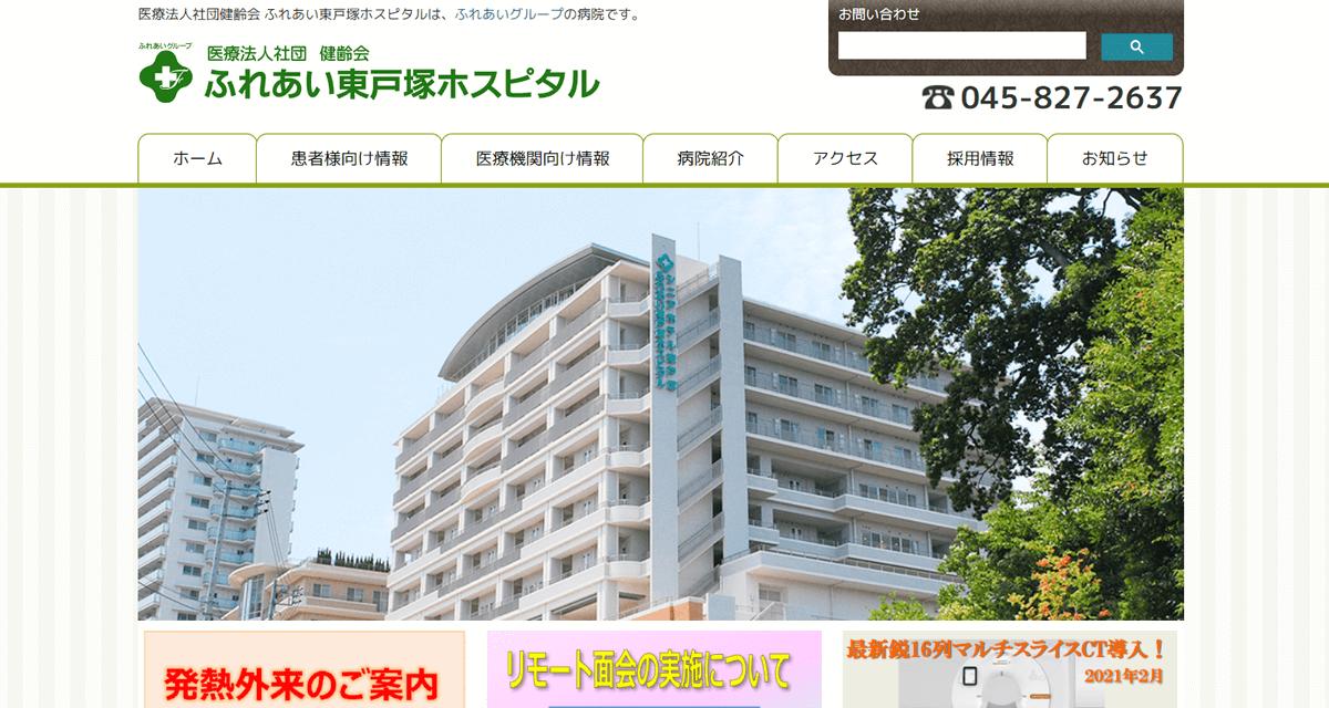 ふれあい東戸塚ホスピタル