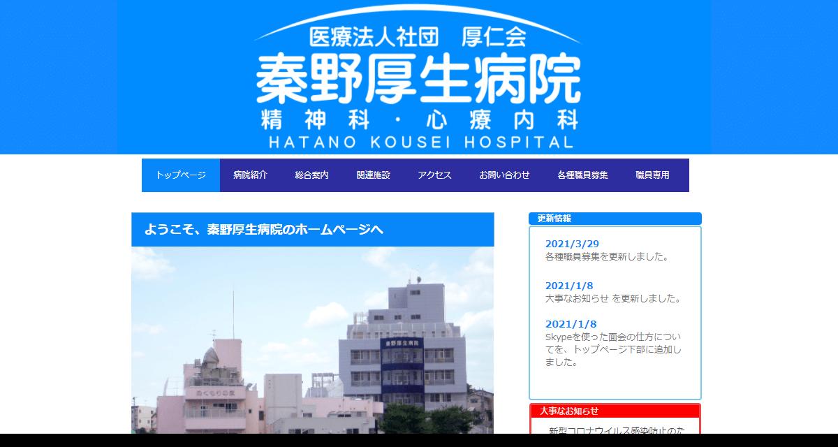 秦野厚生病院