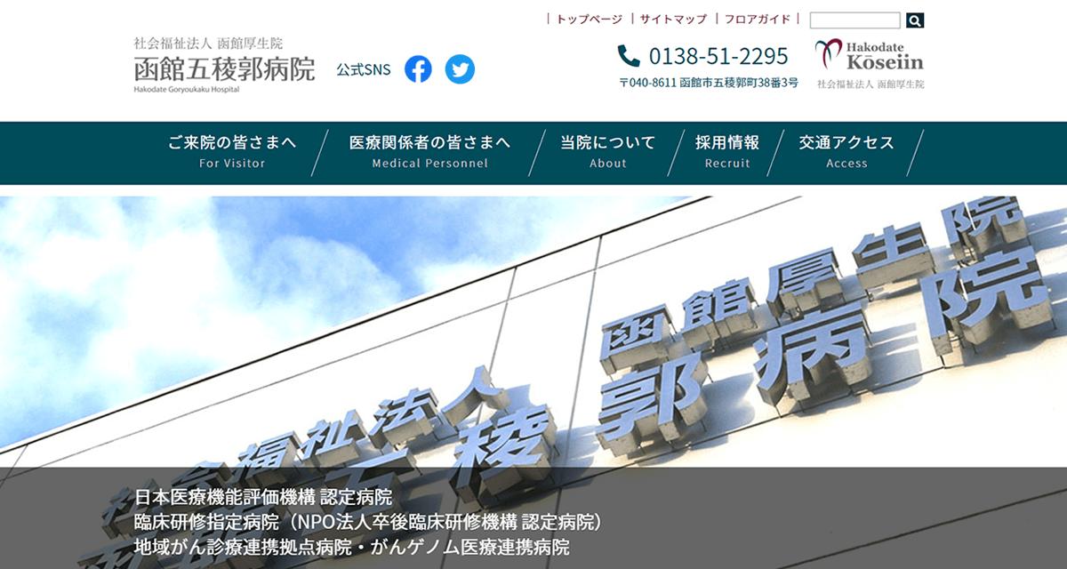 函館五稜郭病院