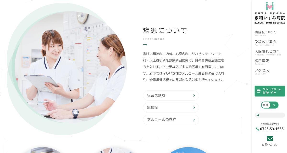 阪和いずみ病院