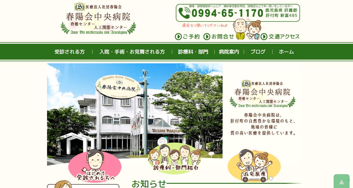 春陽会中央病院