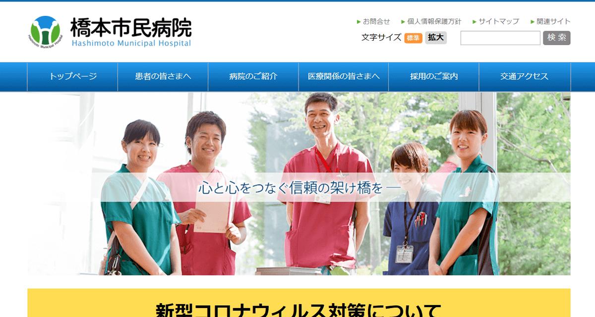 橋本市民病院