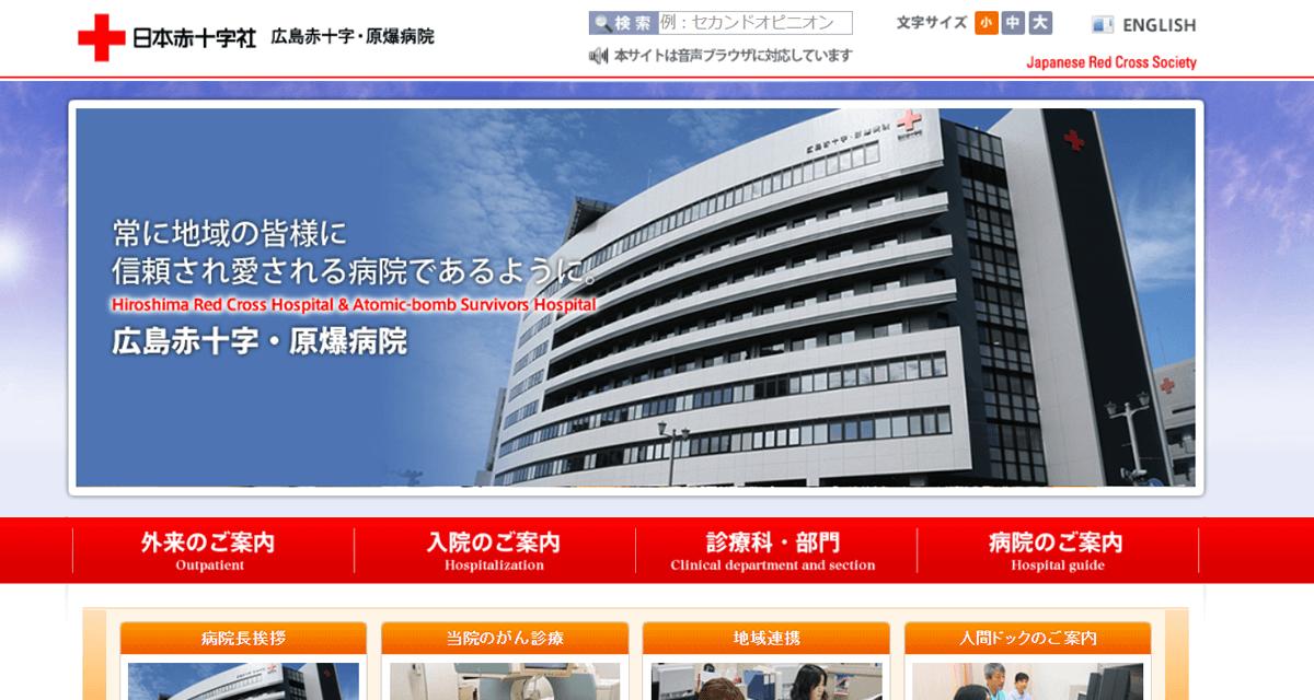 広島赤十字・原爆病院