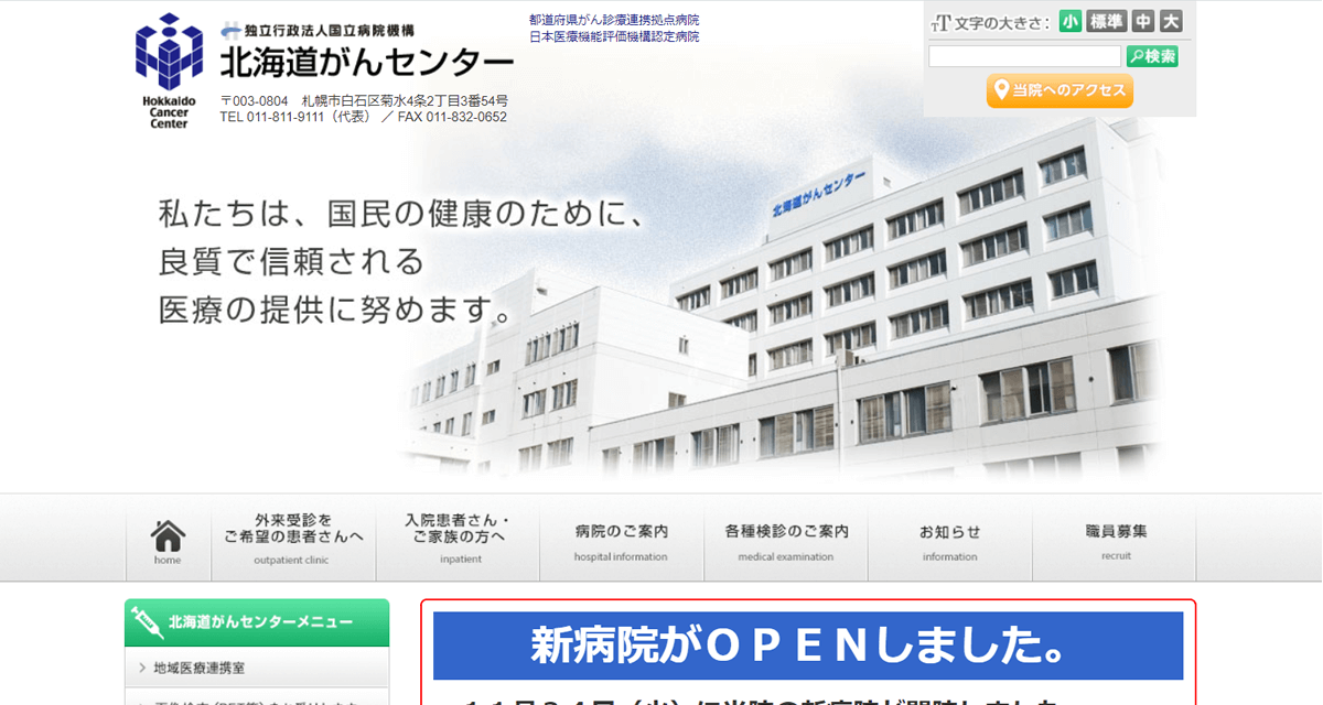 北海道がんセンター
