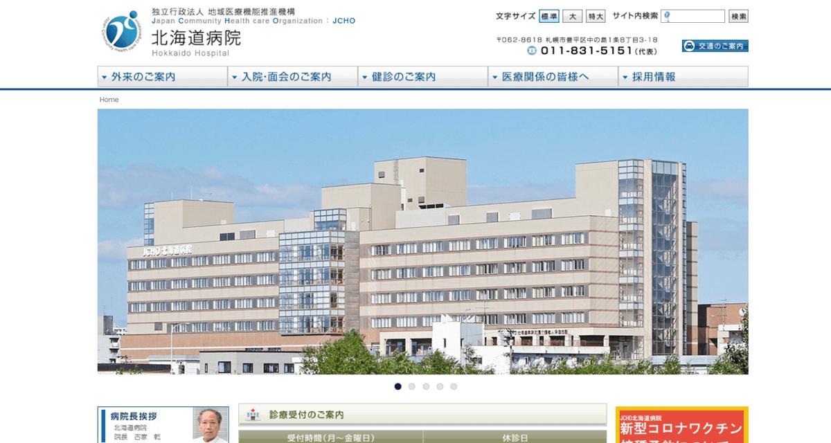 地域医療機能推進機構(JCHO)北海道病院
