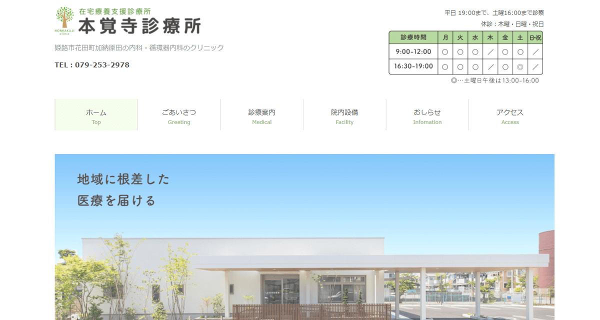 本覚寺診療所