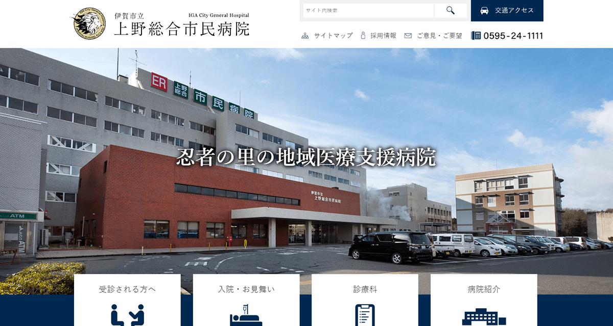 伊賀市立上野総合市民病院