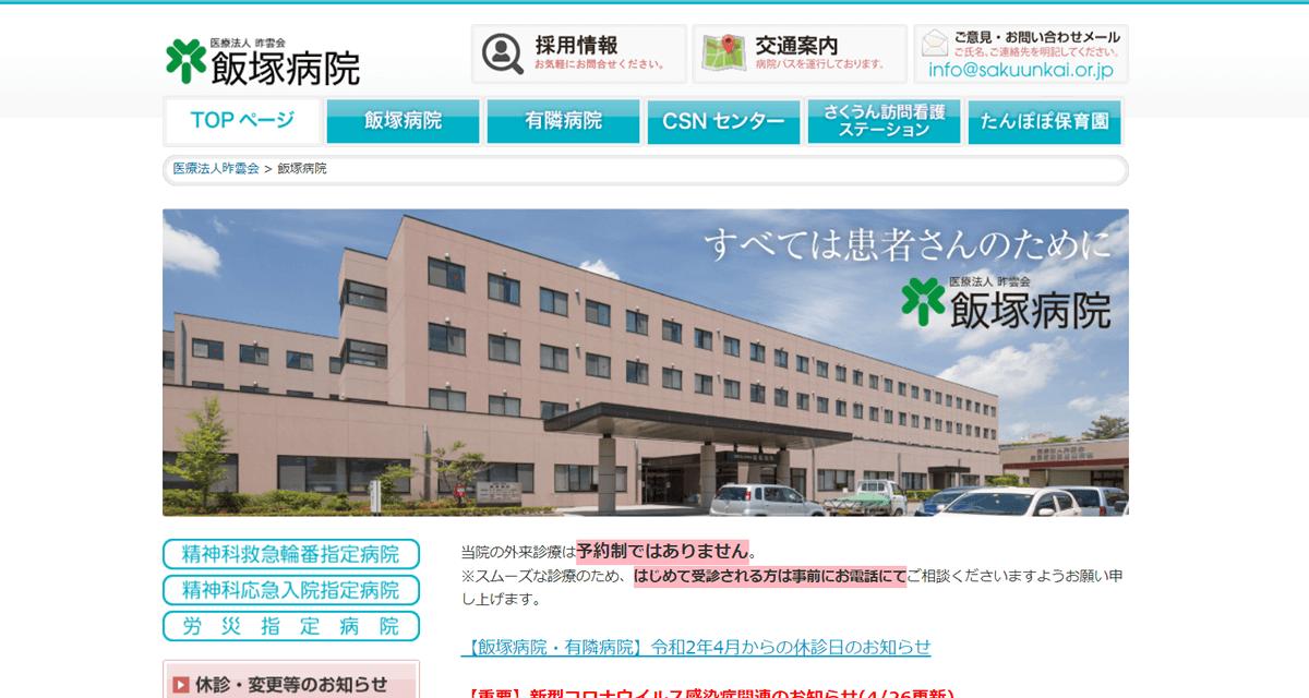 昨雲会 飯塚病院
