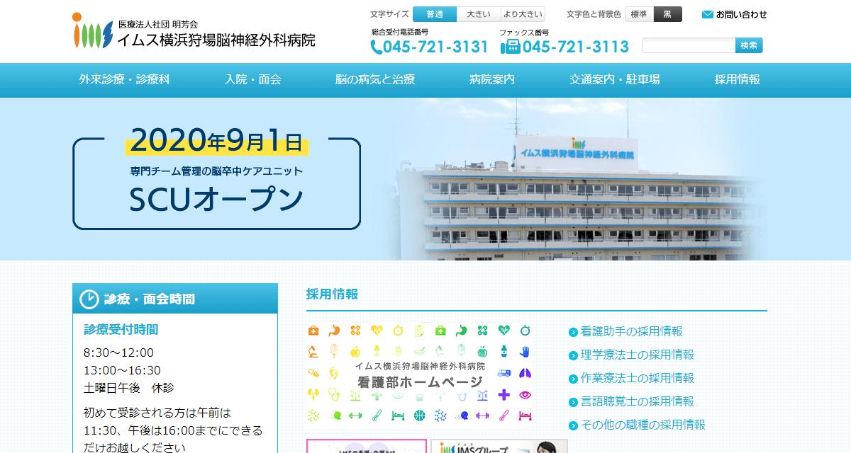 イムス横浜狩場脳神経外科病院