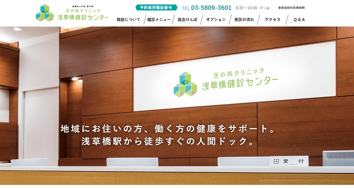 医の森クリニック浅草橋健診センター
