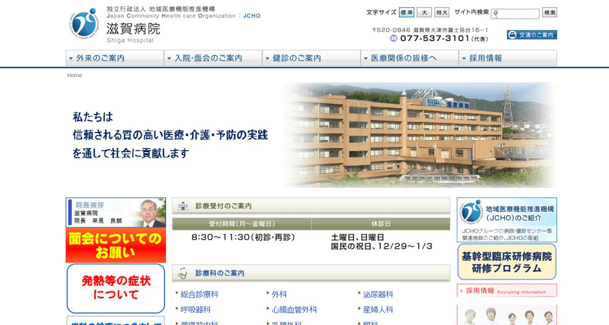 JCHO滋賀病院
