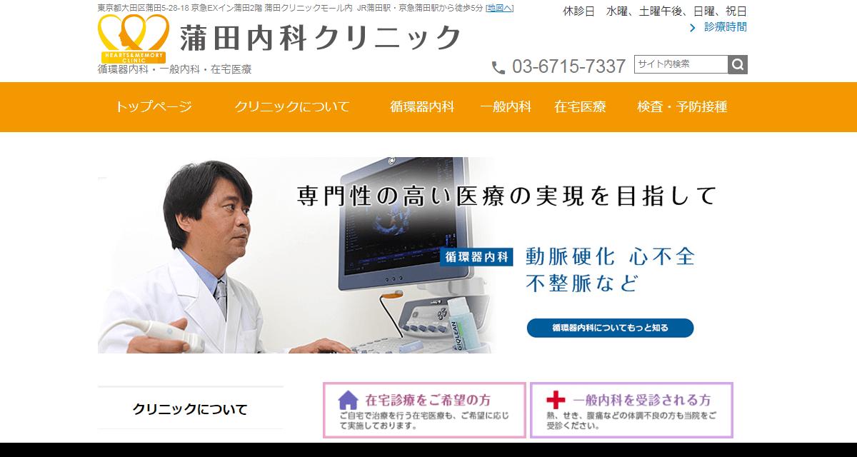 蒲田内科クリニック