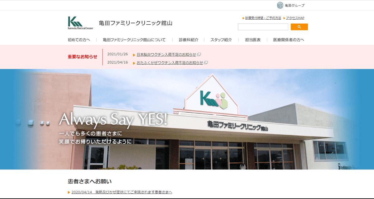 鉄蕉会 亀田ファミリークリニック館山