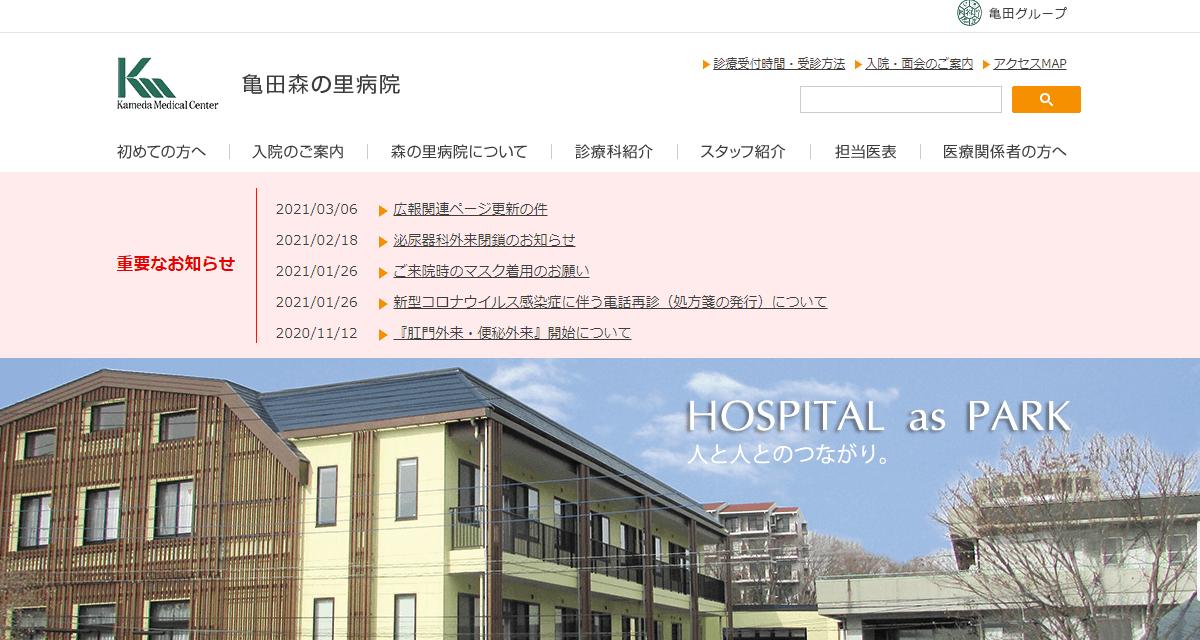 亀田森の里病院