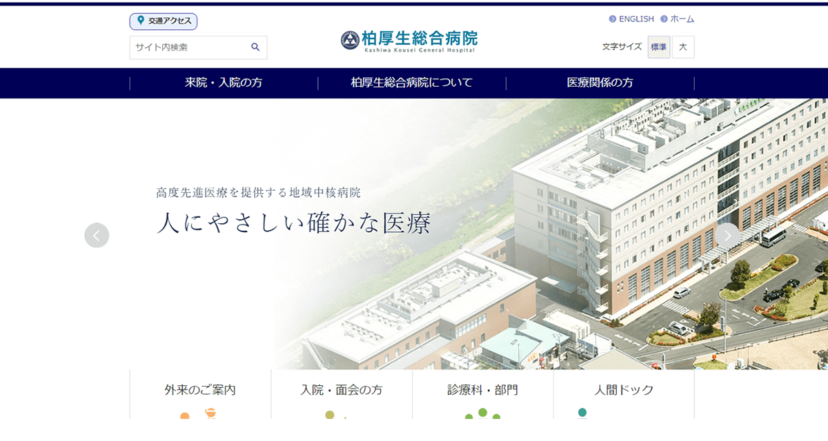 柏厚生総合病院