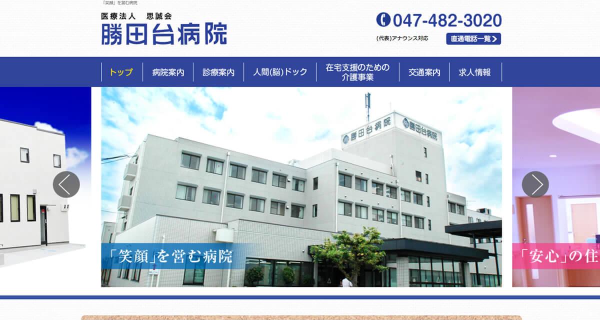 勝田台病院