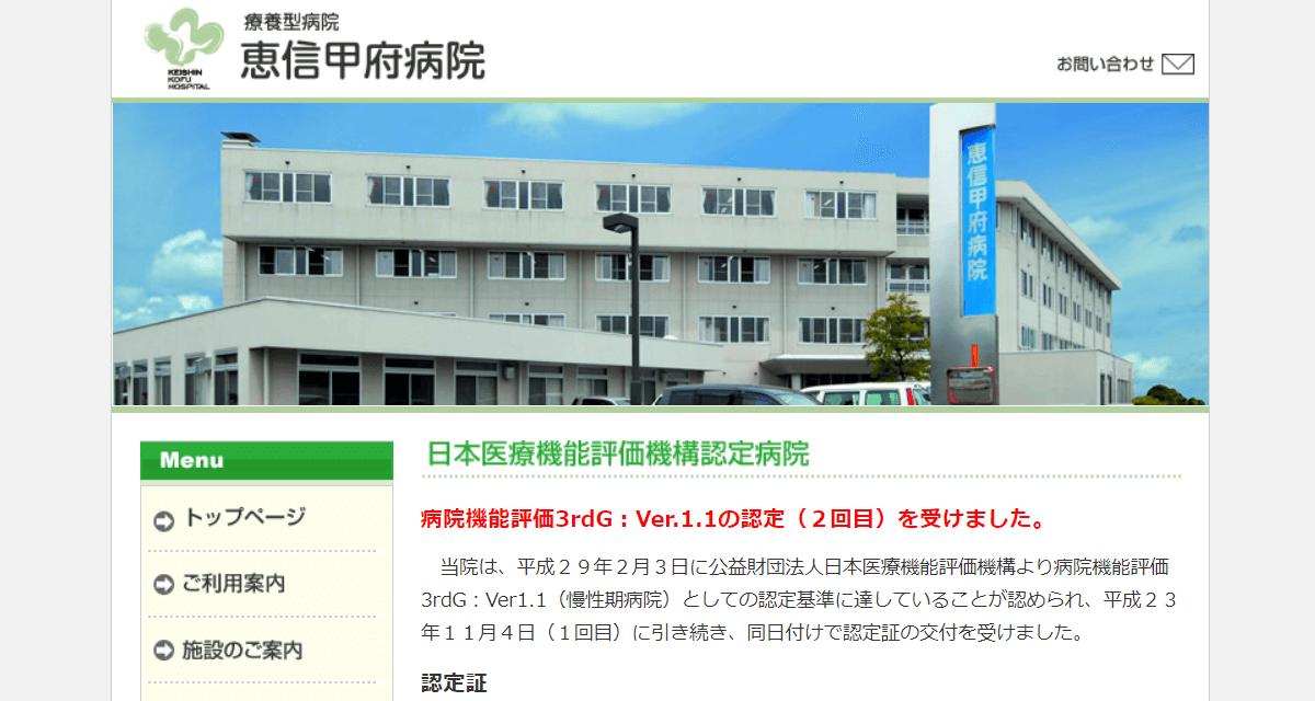 恵信甲府病院