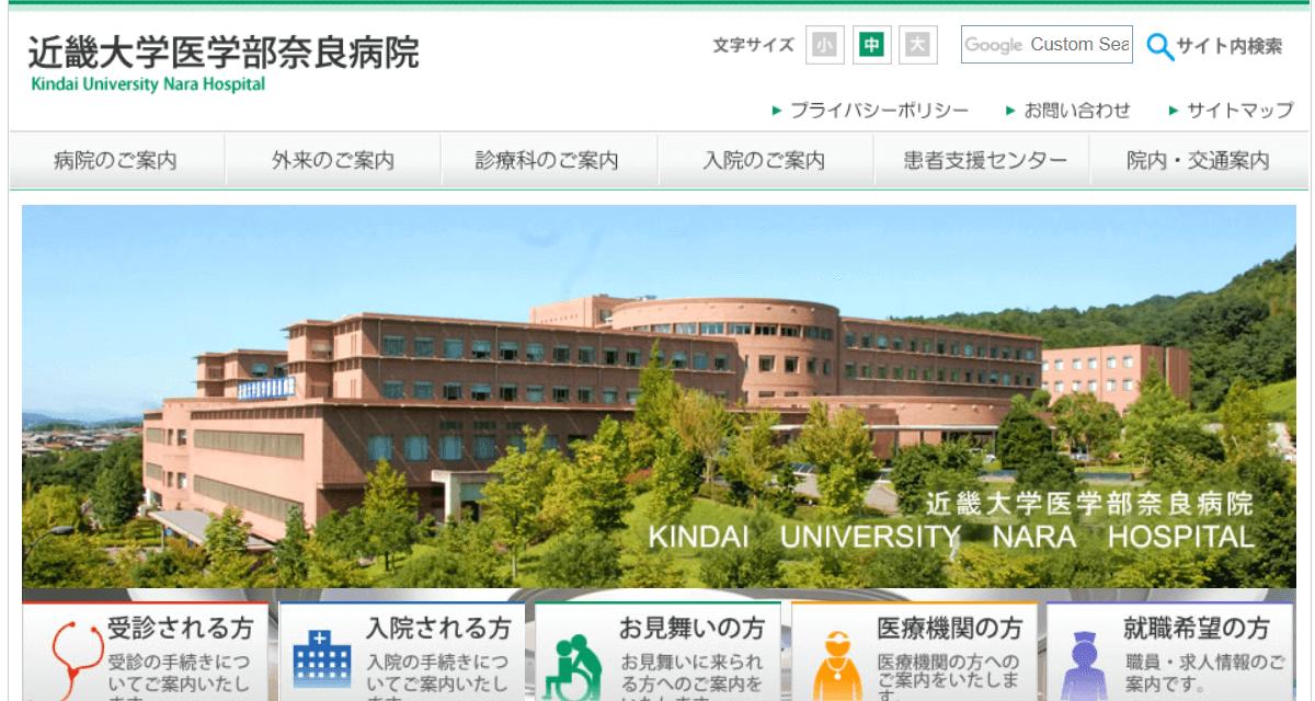 近畿大学奈良病院