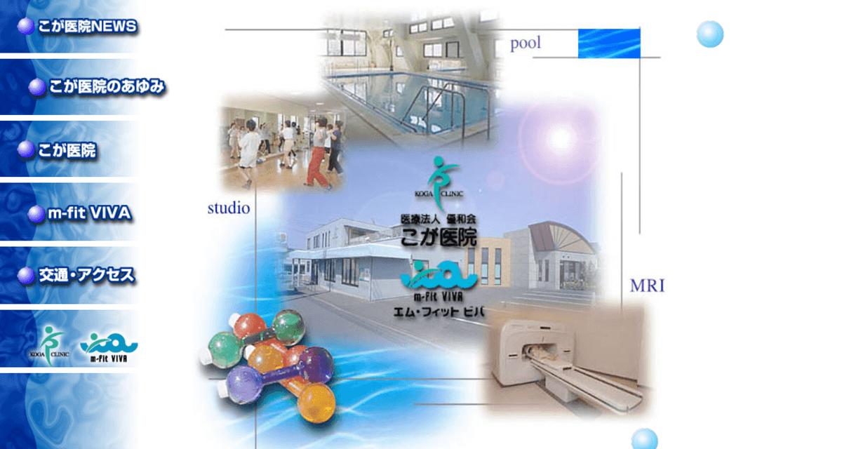 こが医院 m-fit VIVA