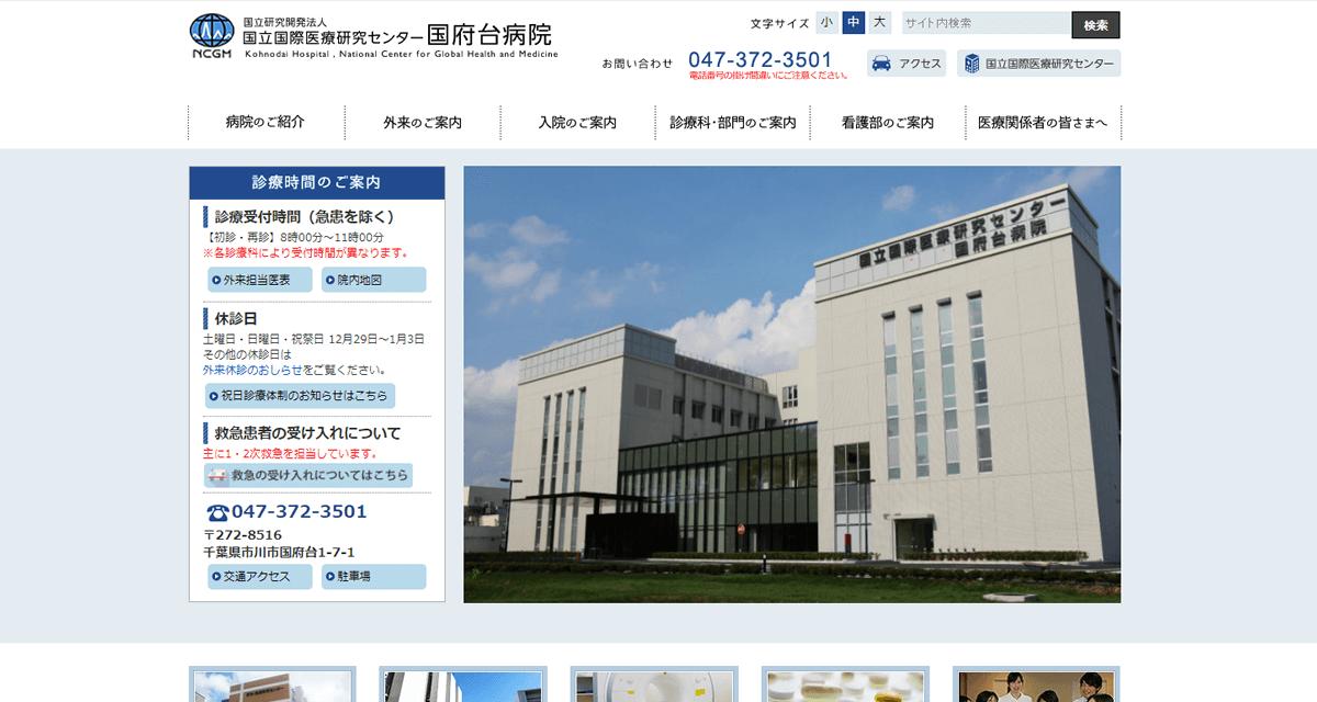 国立国際医療研究センター国府台病院