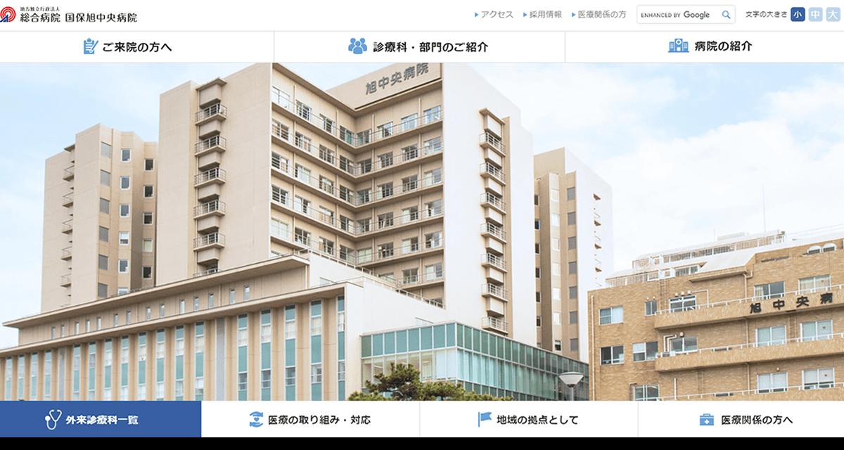 総合病院国保旭中央病院
