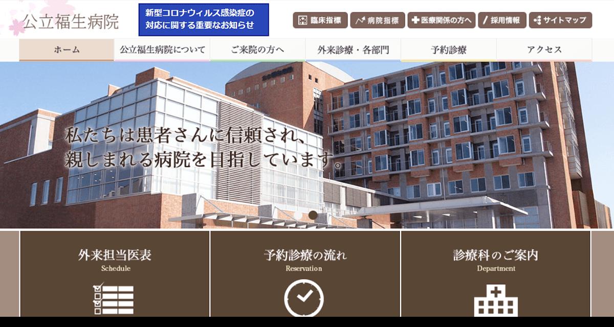 公立福生病院