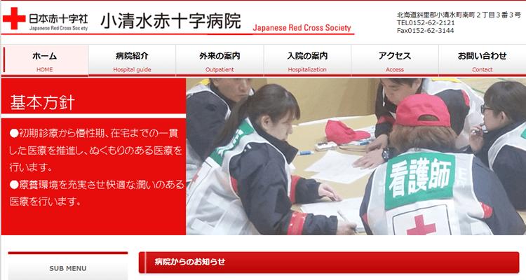 小清水赤十字病院