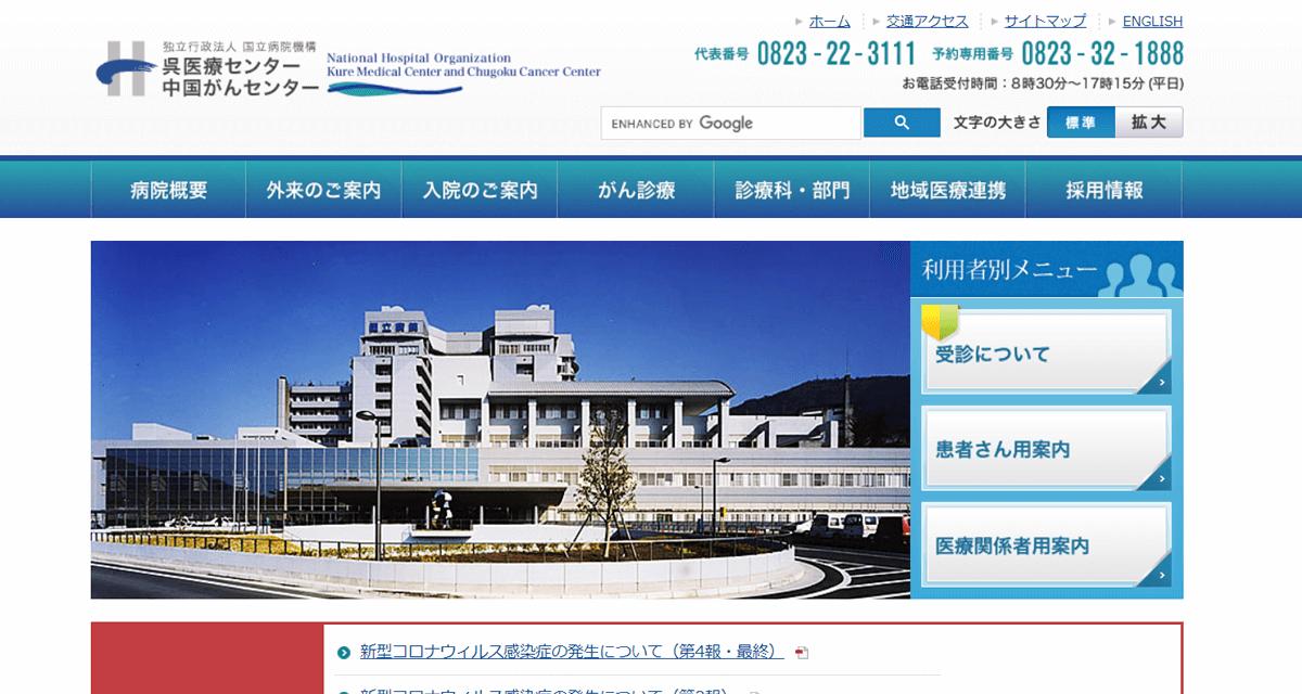 呉医療センター