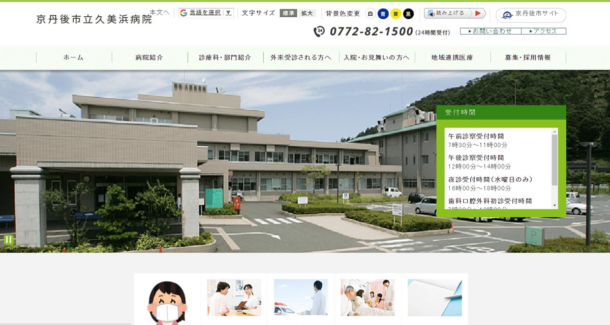 京丹後市立久美浜病院
