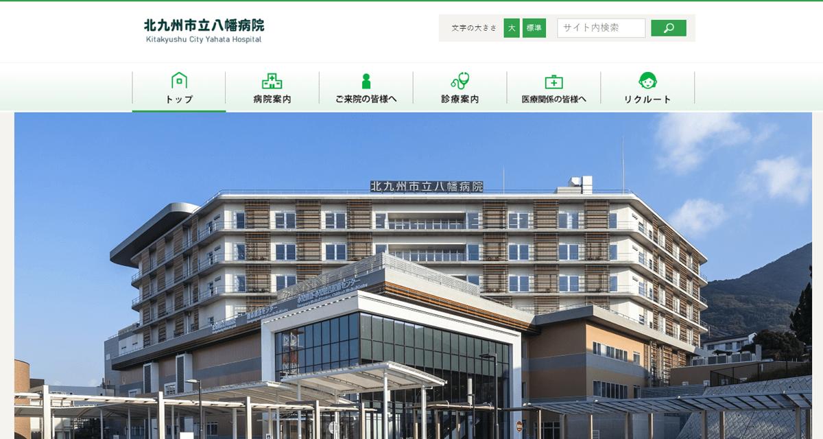 北九州市立八幡病院