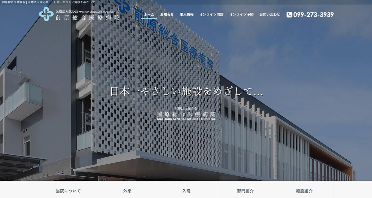 前原総合医療病院