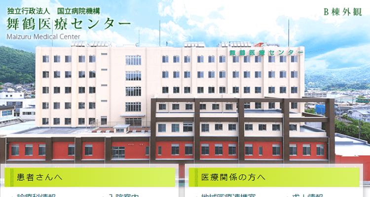 舞鶴医療センター
