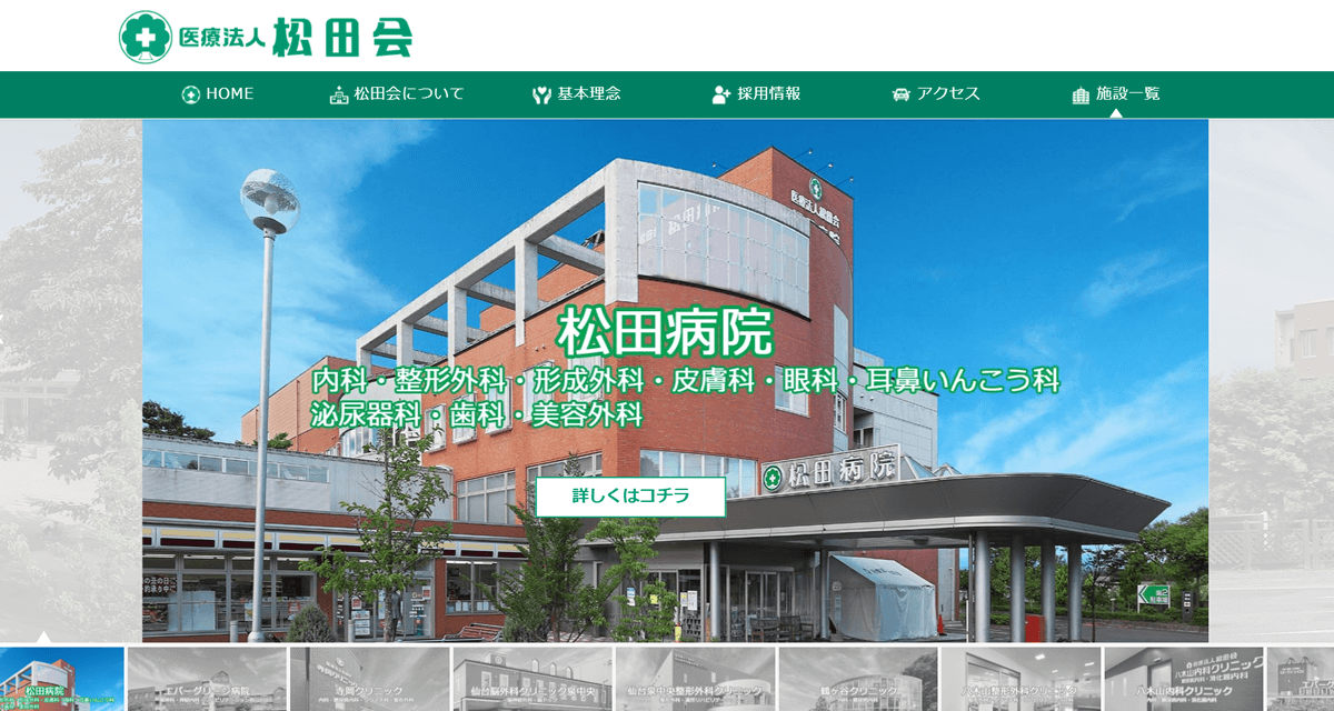 松田会 松田病院