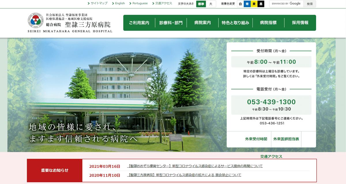総合病院聖隷三方原病院