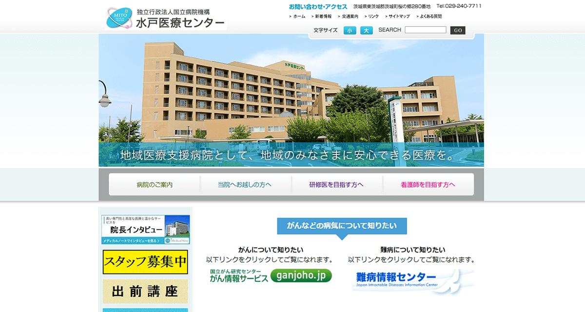 水戸医療センター