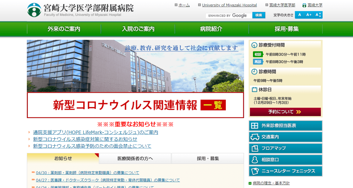 宮崎大学医学部附属病院