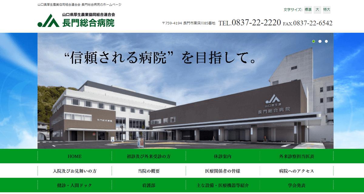 長門総合病院