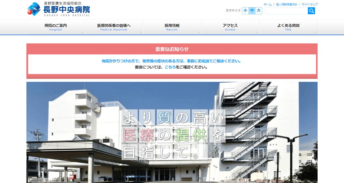 長野中央病院
