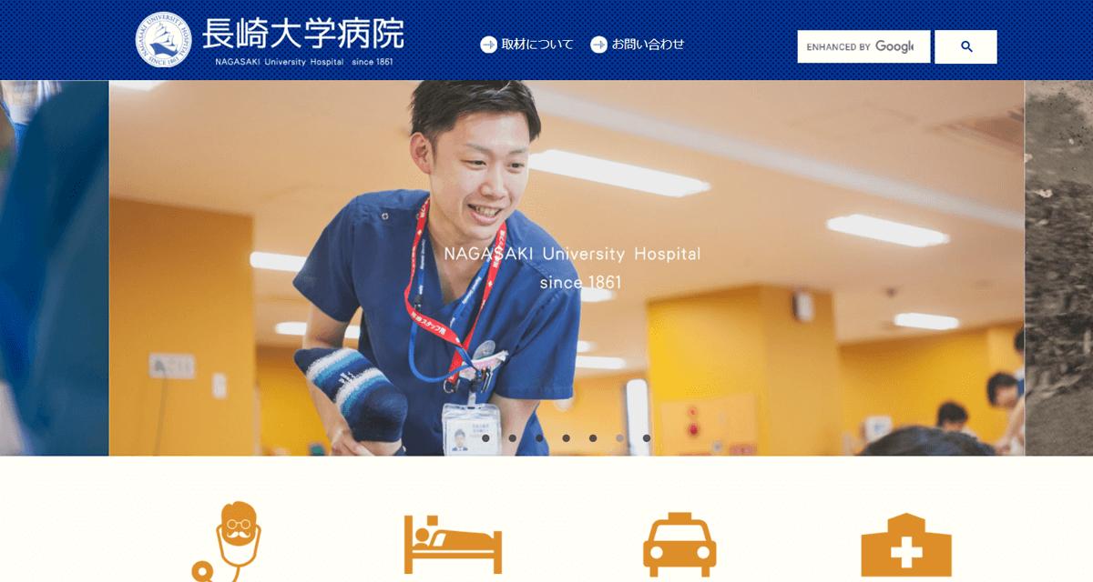 長崎大学病院