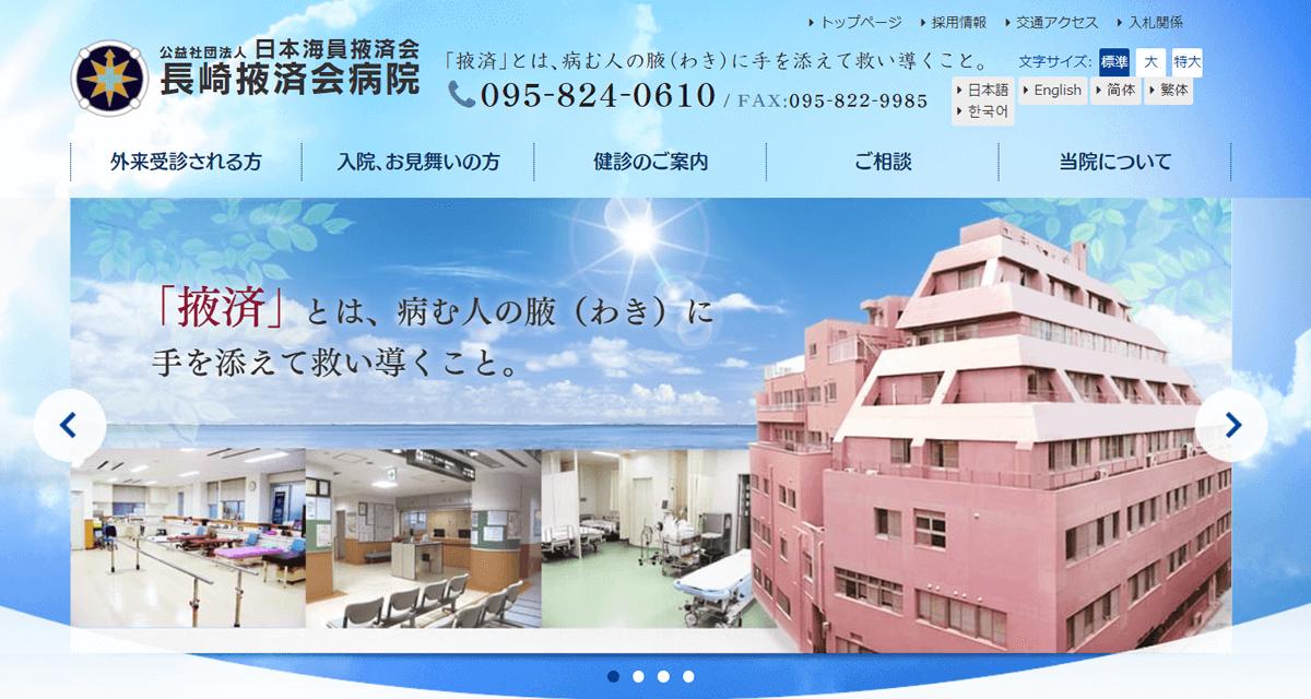 長崎掖済会病院