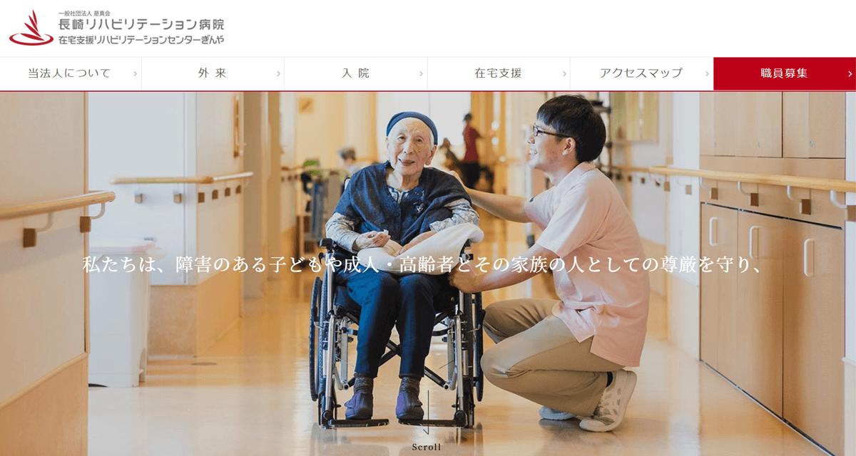 長崎リハビリテーション病院